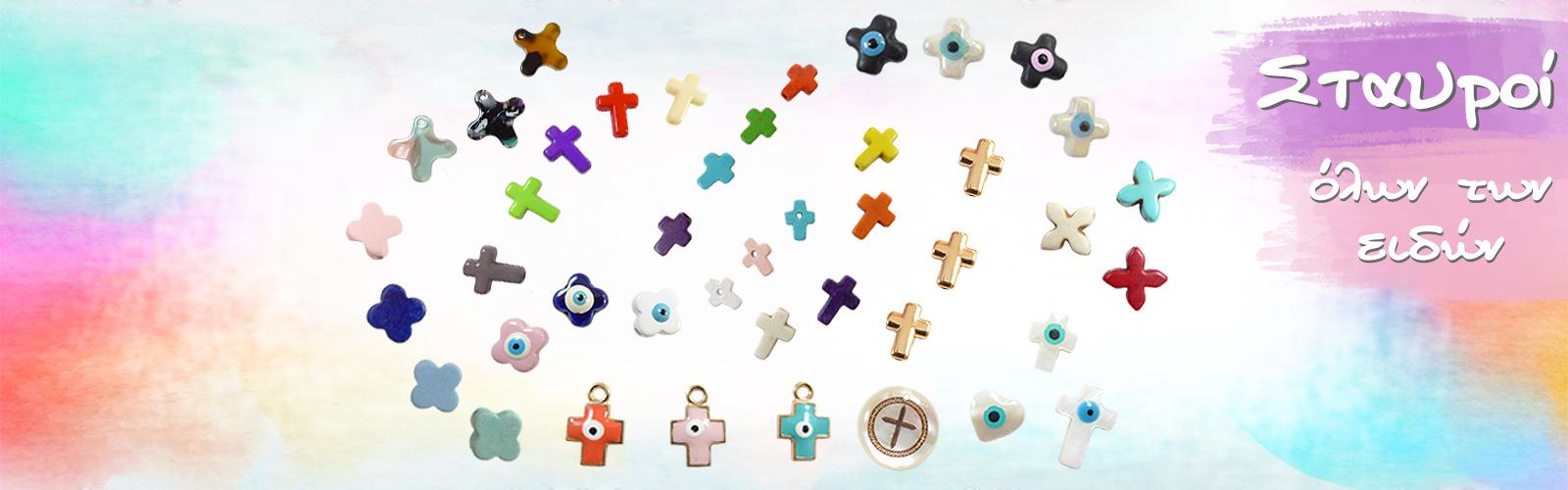 febfe1f90be Υλικά για κοσμήματα,χάντρες,αξεσουάρ,ένδυση - e-xantra.gr